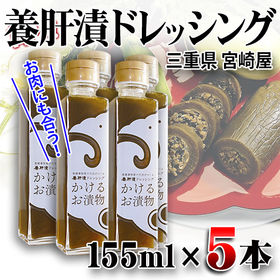 【155mlx5本入】宮崎屋 養肝漬ドレッシング