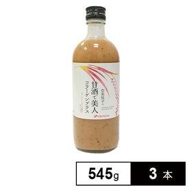 奈美悦子の甘酒で美人(コラーゲンプラス)3本セット
