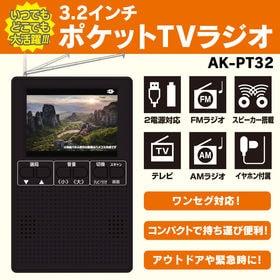 3.2インチポケットテレビラジオ AK-PT32