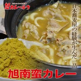 旭南蛮カレールウ【そば うどん】(1パック200g 約8、1...