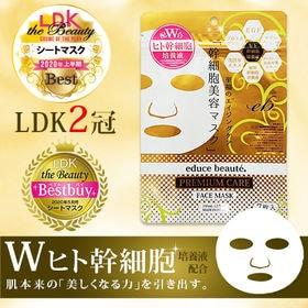 【7枚入り】ヒト幹細胞美容マスク