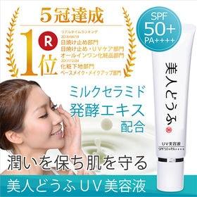 美人どうふ UV美容液 30g [SPF50+/PA++++] | 毎日のUV対策に!オールインワンタイプのUV美容液