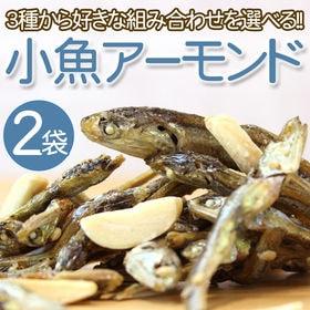 【昆布大豆2袋(120g×2)】小魚アーモンド【P01】