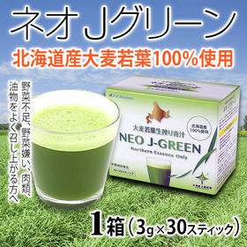 【1箱】北海道産大麦若葉 青汁 ネオJグリーン(保存料・着色...