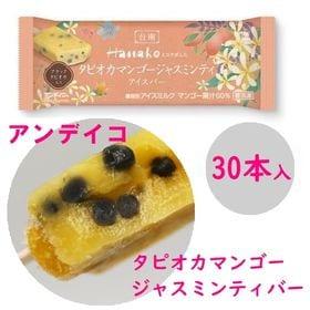 【30本】アンデイコ タピオカマンゴージャスミンティバー65...