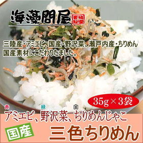 【35x3袋】三色ちりめん(3袋セット)