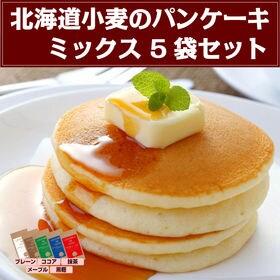 【ココア5袋(1袋当たり180g)】北海道小麦のパンケーキミ...