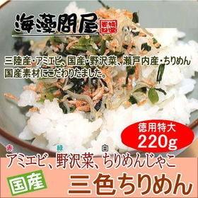 三色ちりめん(徳用特大220g)