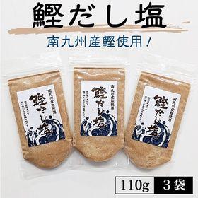 【110g×3袋】鰹だし塩