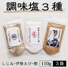 【110g×3袋】調味塩3種 しじみ・伊勢えび・鰹 だし塩3...
