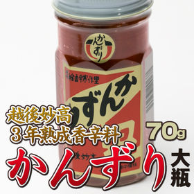 【70g×3本セット】新潟妙高特産品 3年熟成かんずり 安心...