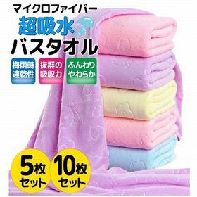 【10枚セット】ソフトな肌触り マイクロファイバーバスタオル...