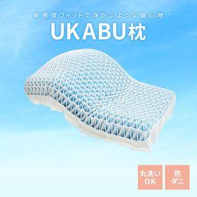 UKABU枕(丸洗いOK/防ダニ/枕カバー付)