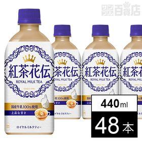 【48本】紅茶花伝ロイヤルミルクティー 440mlPET