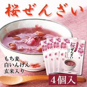 【150g×4個】桜ぜんざい(もち麦・玄米・白いんげん豆入)