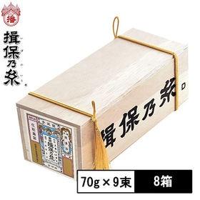 【70g×9束×8箱】手延素麺 揖保乃糸 金胡麻