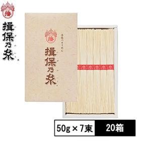 【50g×7束×20箱】手延素麺 揖保乃糸 新物上級