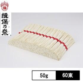 【50g×60束】手延素麺 揖保乃糸 ひね上級