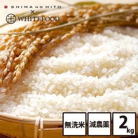 【2kg】北海道産 ななつぼし 無洗米 特Aランク お米