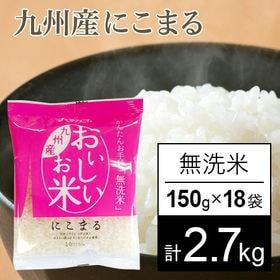 【150g×18袋】おいしいお米 にこまる 18袋セット(無...