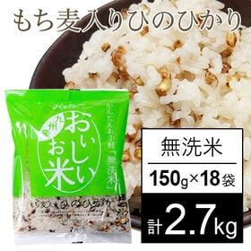 【150g×18袋】おいしいお米 もち麦入りひのひかり 18...