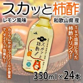 【350ml×24本】スカッと柿酢(レモン風味)