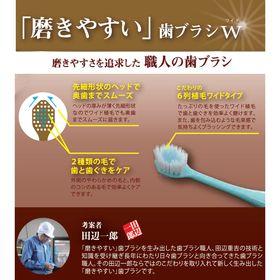 磨きやすい歯ブラシ  ワイドタイプ(日本製)12本