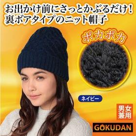 【適応頭囲56-59cm/ネイビー】極暖あったかニットおしゃれ帽 | お出かけ前にさっとかぶるだけ!裏ボアタイプのニット帽子