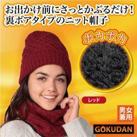 【適応頭囲56-59cm/レッド】極暖あったかニットおしゃれ帽 | お出かけ前にさっとかぶるだけ!裏ボアタイプのニット帽子