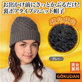【適応頭囲56-59cm/グレー】極暖あったかニットおしゃれ帽 | お出かけ前にさっとかぶるだけ!裏ボアタイプのニット帽子