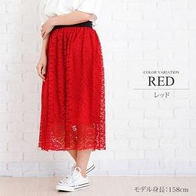 【レッドF】ミモレ丈総レーススカート 【vlo-5059】