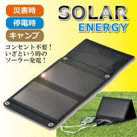 ソーラーパネルマルチ充電器