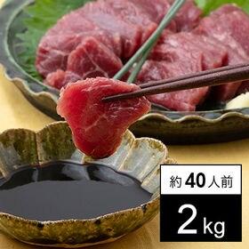 【2kg詰め合わせパック 約20人前】新鮮馬刺し 上赤身! ...