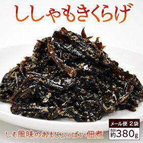 【380g】ししゃもきくらげ  佃煮 しそ風味 子持ち しし...