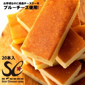 【20本入(10本×2セット)】スターチーズケーキ