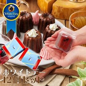 【12個セット】東京カヌレ 定番のお味の アソート ホワイト...
