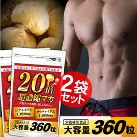【約1年分】20倍濃縮マカ(約6ヵ月分/360粒)×2袋