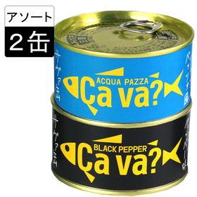 【お試し2種アソートセット】国産サバのオリーブオイル漬け