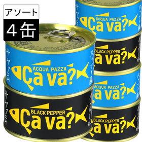 【2種4缶】<新>国産サバのオリーブオイル漬け