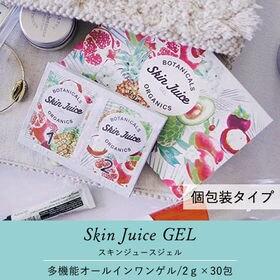 【2g×30回分 /個包装タイプ】スキンジュースジェル