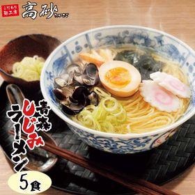 青森しじみラーメン5食