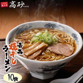 青森焼干しラーメン10食