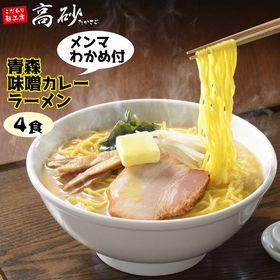 青森味噌カレーラーメン4食
