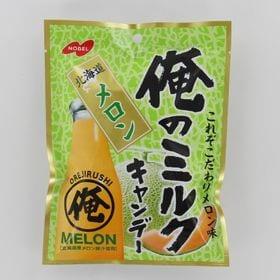 【80G×12個】俺のミルク 北海道メロン