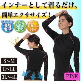 【L-LL/ブラック(ピンクライン)】UVカットフィットネス...