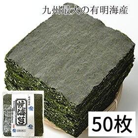 【50枚】有明海産 焼き海苔 ※色味が青色の海苔