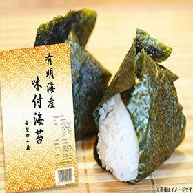 【40枚】有明海産 味付海苔 ※青色海苔