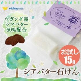 【15g】シアバター 無添加石けん お試し 石鹸 ウガンダ産...
