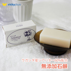 【80g】シアバター 無添加石けん お試し 石鹸 ウガンダ産...