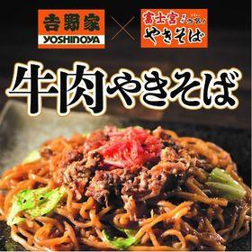 【10食セット】吉野家×富士宮やきそば 牛肉やきそば
